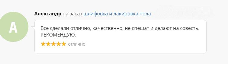лакировка1