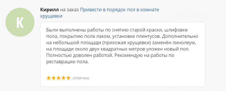 отзывы_плинтус1