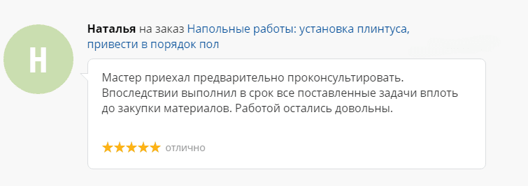 отзывы_плинтус3
