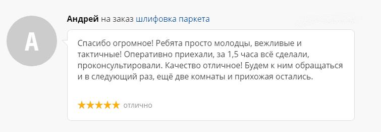 шлифовка_паркета2