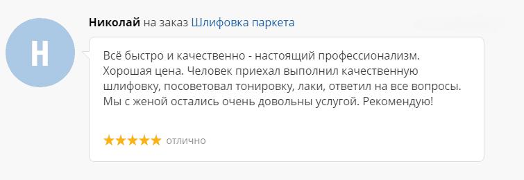 шлифовка_паркета5