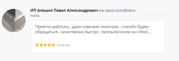 шлифовка_пола_1
