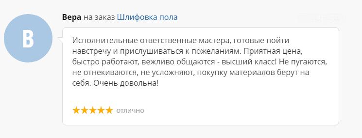 шлифовка_пола_2